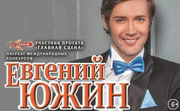 Евгений Южин