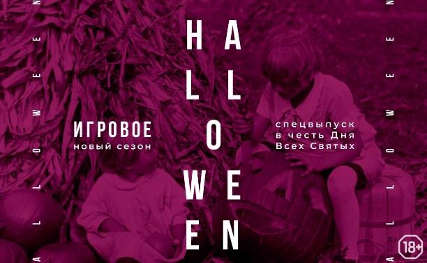 Игровое Halloween