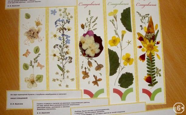Книжная закладка с элементами флористики