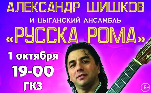 Александр Шишков и цыганский ансамбль «Русска Рома»
