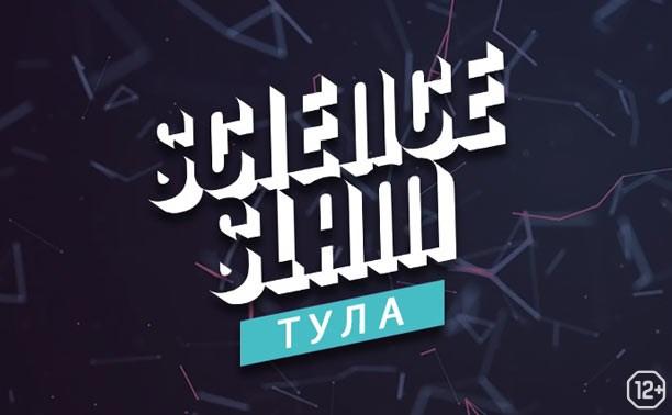 Научный стендап: Science Slam