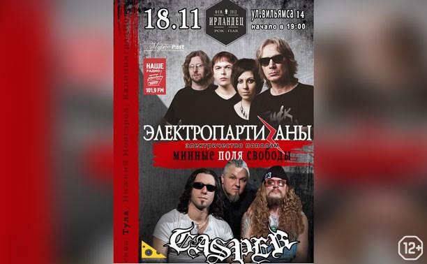 Вадим Курылёв ЭлектропартиZаны и Casper