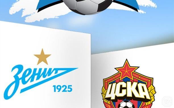 Прямая трансляция: «Зенит» — «ЦСКА»