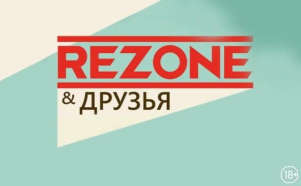 REZONE & друзья