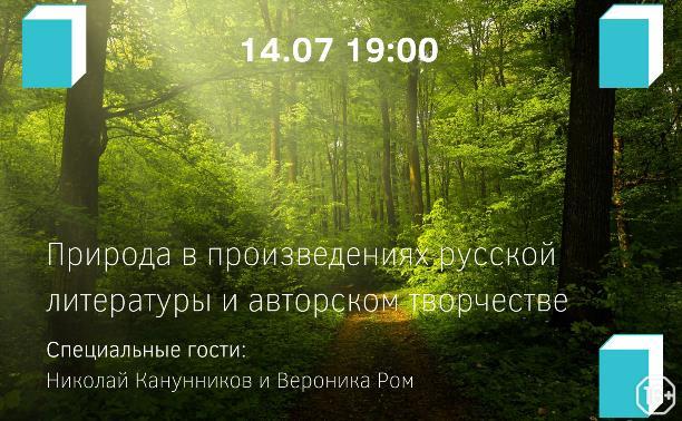 Литературный клуб: Природа в произведениях русской литературы и авторском творчестве