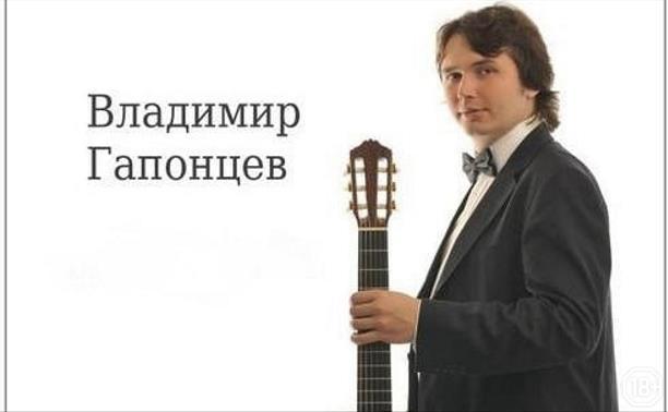 Владимир Гапонцев