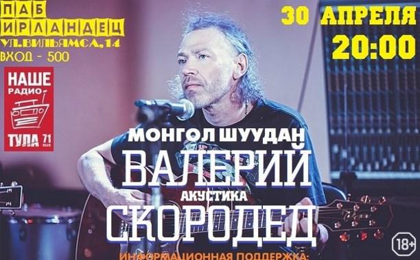 Валерий Скородед (Монгол Шуудан)