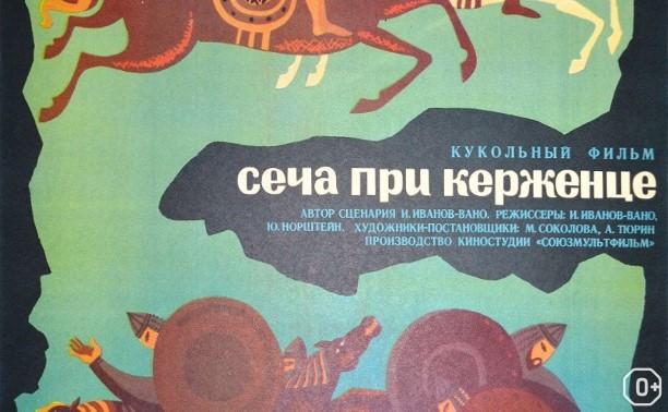 Кинолекторий Детский Пионер. «Сеча при Керженце» и другие мультфильмы