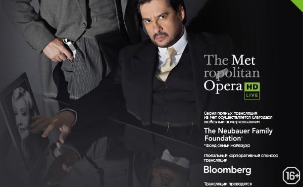 TheatreHD: Бал-маскарад