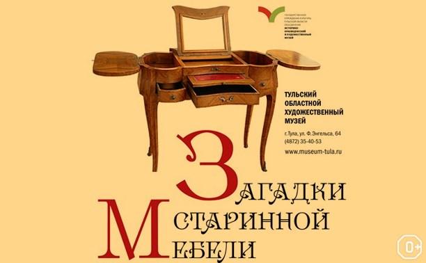 Загадки старинной мебели