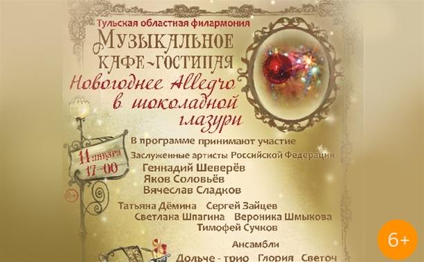 Новогоднее Allegro в шоколадной глазури