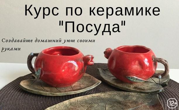 Курс по керамике «Посуда»