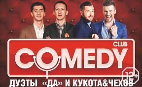 Comedy Club: дуэты «Да» и «Кукота&Чехов»