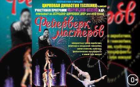 Эстрадно-цирковое шоу «Фейерверк мастеров»