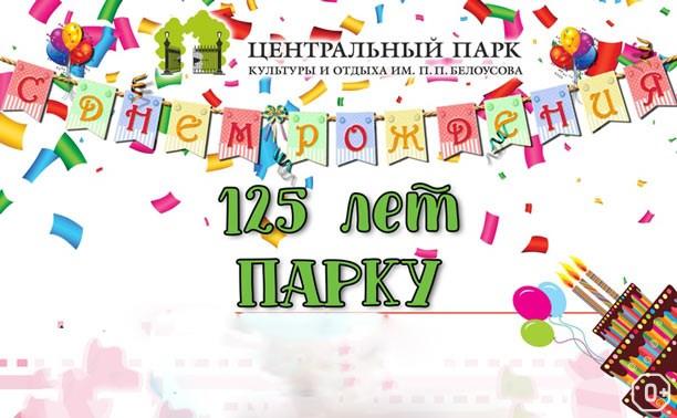 125-летие ЦПКиО им. Белоусова