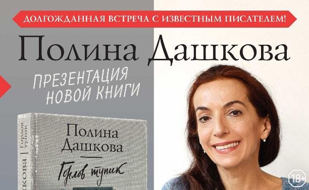 Встреча с Полиной Дашковой