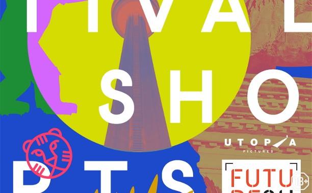 Future Shorts. Фестивали