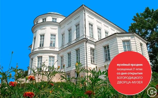 День рождения Богородицкого дворца