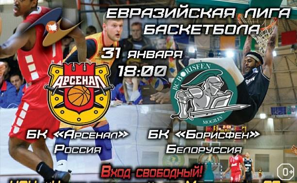 Игры Евразийской лиги баскетбола