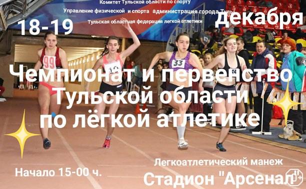 Чемпионат и первенство Тульской области по легкой атлетике