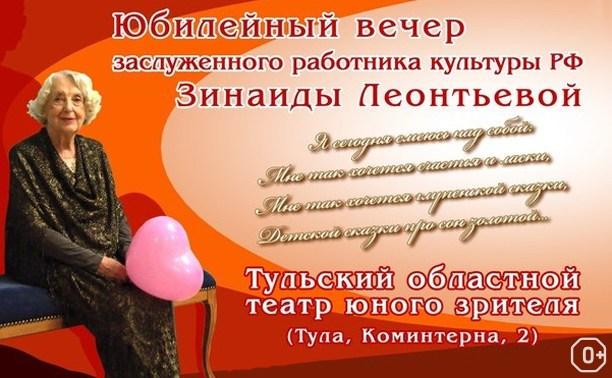 Юбилейный вечер Зинаиды Леонтьевой
