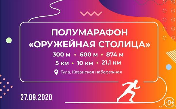 Полумарафон «Оружейная столица» 2020