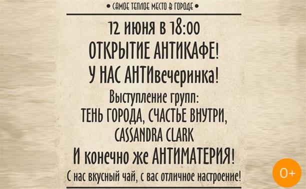 АНТИвечеринка в АНТИкафе