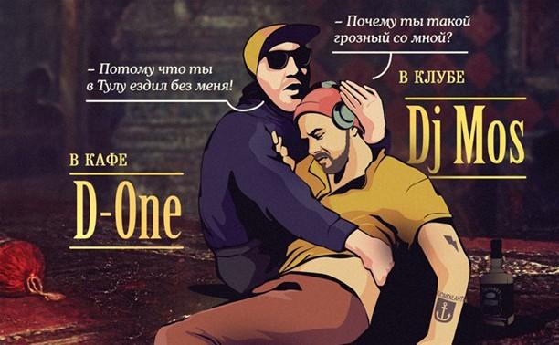 ПАТИФОЭВРИБАДИ w/ Dj's Mos & D-One