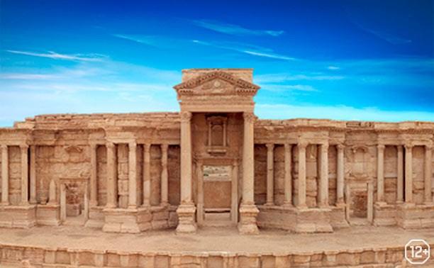 Мультимедийная лекция «Разрушенная Пальмира»