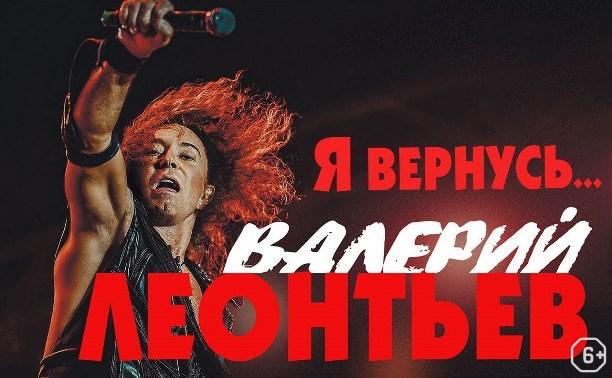 Валерий Леонтьев с Юбилейным туром