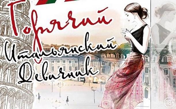 Горячий итальянский девичник