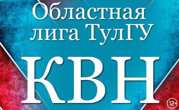 Областная лига КВН ТулГУ