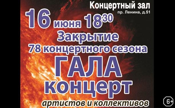 Гала-концерт 78-го концертного сезона