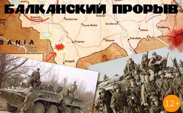 Балканский прорыв