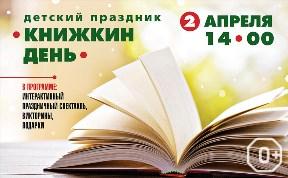 Книжкин день
