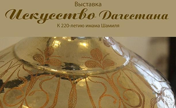 Искусство Дагестана. К 220-летию имама Шамиля