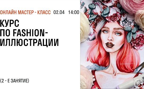 Онлайн-курс по fashion-иллюстрации