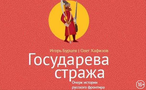 От Куликовской битвы до «Государевой стражи»