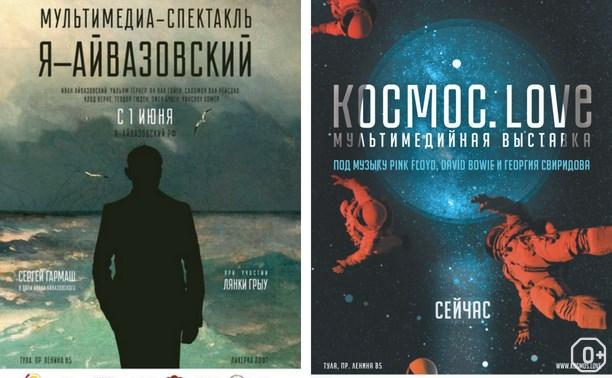 Я - Айвазовский и Космос.Love