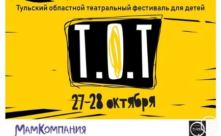 Тульский областной театральный фестиваль для детей