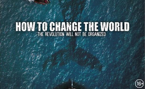 Фестиваль 360: Как изменить мир