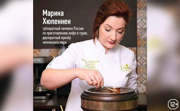 Мастер-класс по приготовлению кофе в турке