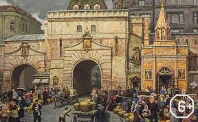 Яблочные ворота. Воспоминания о былой Москве