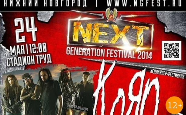 NEXT GENERATION FEST 2014