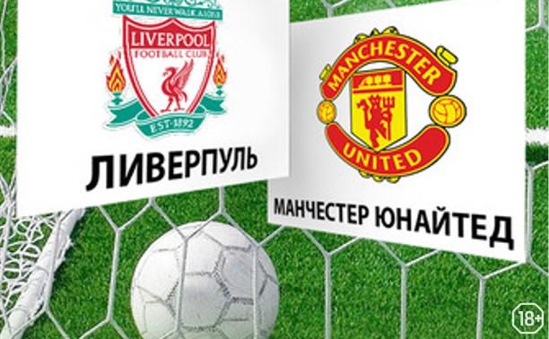 Футбол. АПЛ. «Ливерпуль» — «Манчестер Юнайтед»