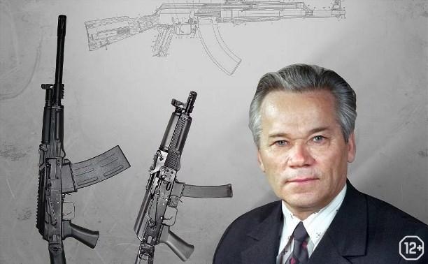 Мир Калашникова. К 100-летию выдающегося конструктора-оружейника