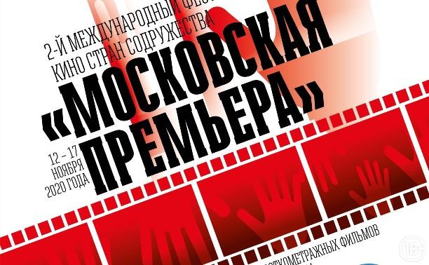 Московская премьера: Внутренний остров