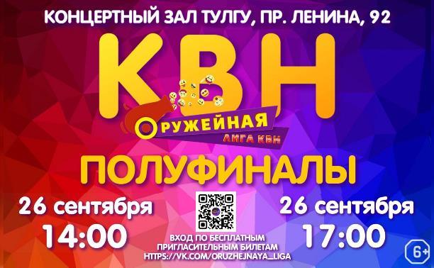 1/2 финала «Оружейной лиги» КВН