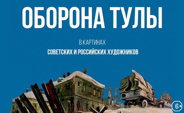 Оборона Тулы в картинах советских и российских художников