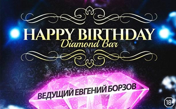 День рождения Diamond Bar